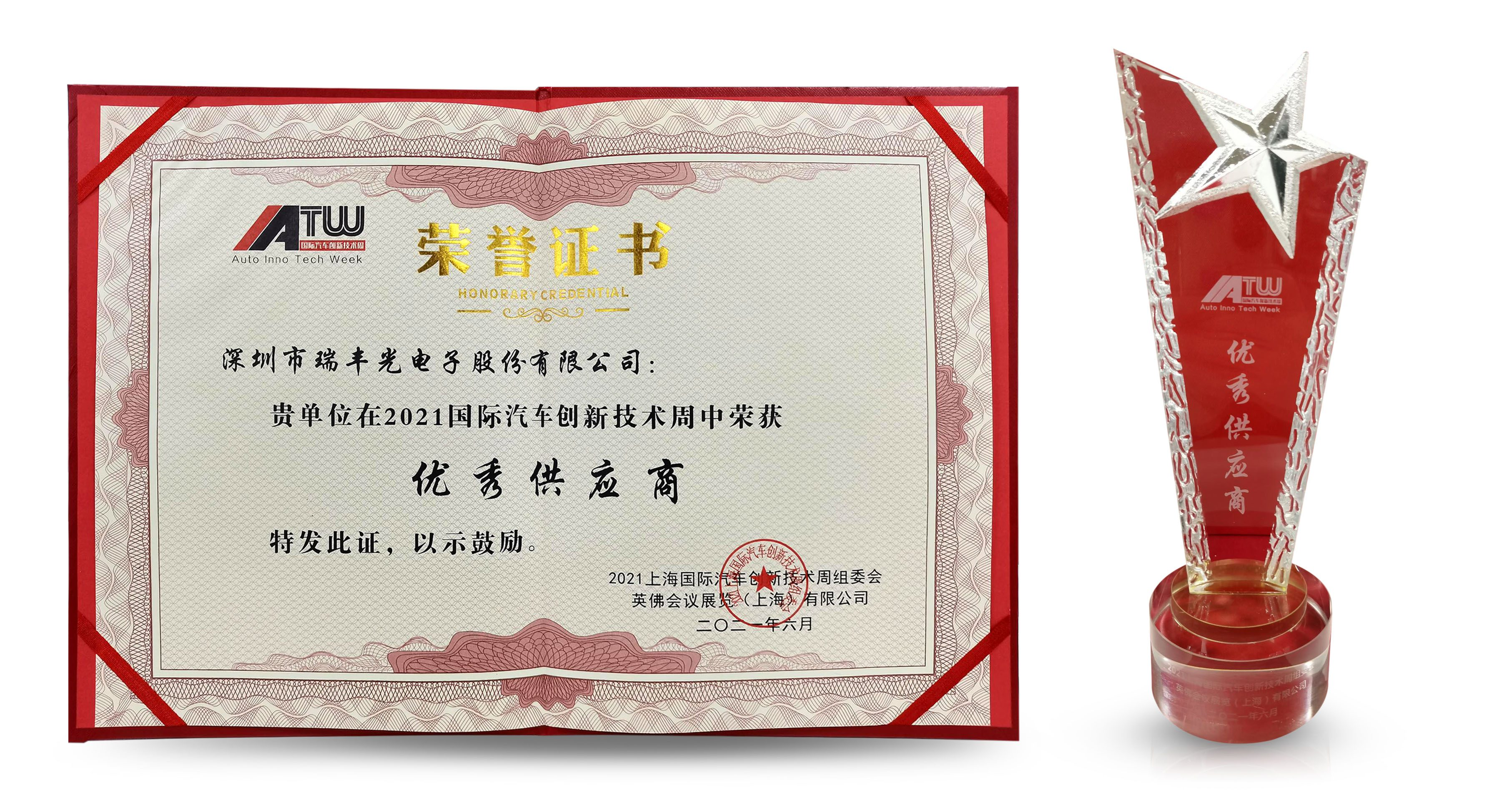 """The organizer of the CIAIE exhibition awarded Refond the title of """"Excellent Supplier"""""""